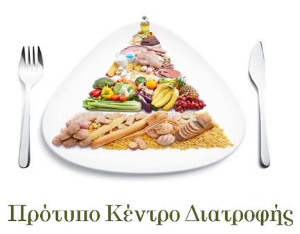 Πρότυπο Κέντρο Διατροφής